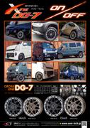 クロスライン DG-7 カタログ