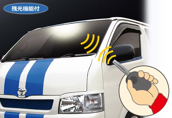 TRAVOIS オートライトシステム イメージ